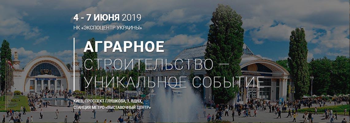AGRO BUILD EXPO– 2019