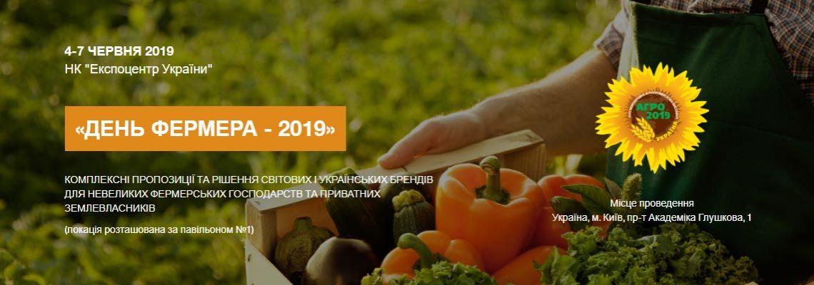 «Еко Хаус 2019» — «День фермера»